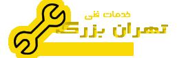 لوله بازکنی تهران | تخلیه چاه | 09128102460